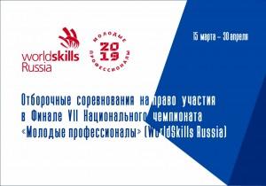 Молодые профессионалы Самарской области принимают участие в отборочных соревнованиях