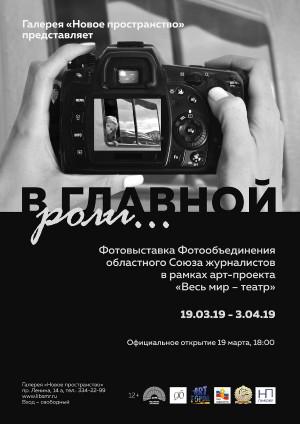 Посвященного Году театра в России.