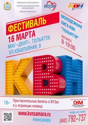Гостями игры станет команда КВН «Волжане-СамГТУ» (Высшая Лига КВН).