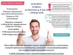 В Самаре и Тольятти пройдет день мужского здоровья