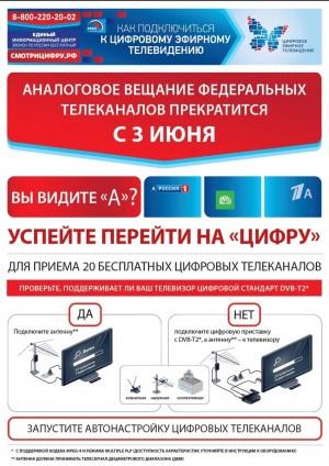 Преимущество цифрового эфирного телевидения – отсутствие абонентской платы. Телеканалы транслируются без кодирования, в свободном доступе.