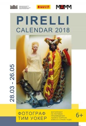 В Самаре представят Алису в стране чудес в календаре Тима Уокера