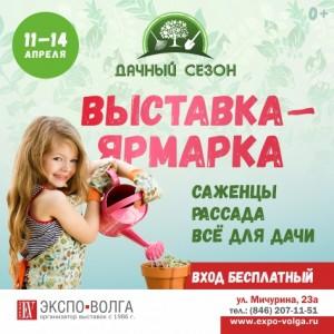 В Самаре состоится выставка-ярмарка «Дачный сезон» Вход бесплатный.