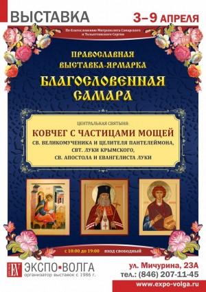 Пасхальная выставка «Благословенная Самара» приглашает в гости