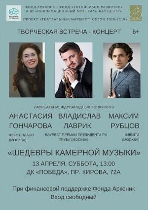Выступление мировых звезд - подарок проекта «Театральный маршрут» жителям Безымянки.