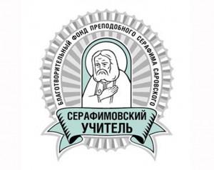 Подведены итоги Всероссийского педагогического конкурса «Серафимовский учитель – 2018/2019»