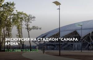 Окунитесь в зрелищную атмосферу самого космического стадиона страны.