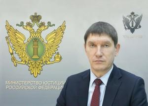 Экс-глава самарского управления Минюста РФ стал заместителем министра