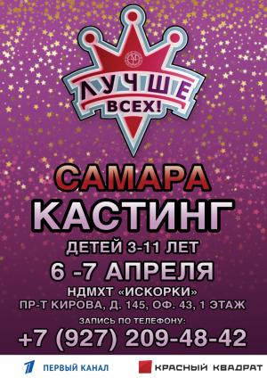 Самарских детей приглашают на кастинг проекта «Лучше Всех!» с Максимом Галкиным.