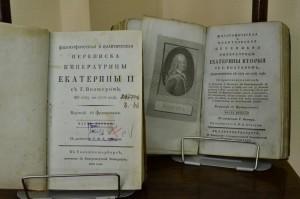 Экспозиция посвящена сразу двум датам: 290 – летний юбилей Екатерины II и 275- летие Николая Ивановича Новикова (журналиста, издателя, общественного деятеля).