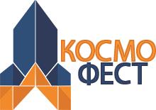 В Самаре наградят лауреатов II Всероссийский фестиваля «КосмоФест»