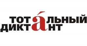 В Самарской областной универсальной научной библиотеке текст «тотального диктанта» прочтет артист театра-студии «Грань»