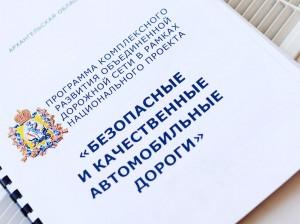 Соглашение о предоставлении межбюджетных трансфертов между Росавтодором и Самарской областью заключено 25 марта. Общая сумма финансирования из федерального бюджета в 2019-2021 годах составит 6,46 млрд рублей.