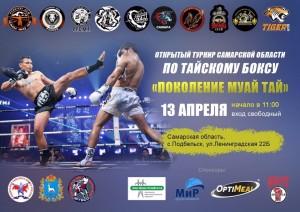 Юных борцов Муай-Тай соберёт турнир в Похвистневском районе