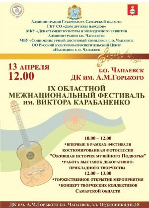 В Чапаевске пройдет IX Фестиваль имени Виктора Карабаненко