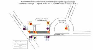 В Самаре введено временное ограничение движения по улице Арена 2018