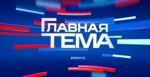 В эфире - губернатор Самарской области Дмитрий Азаров.