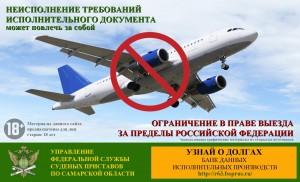 Судебные приставы Самарской области проведут акцию «В отпуск – без долгов!»