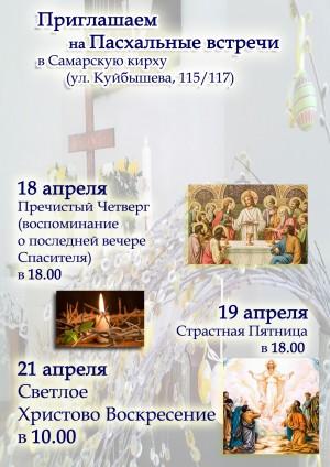 Самарские лютеране отметят Воскресение Господне