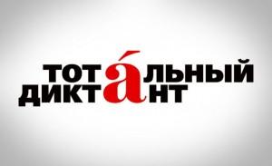 Молодые ученые Самарского университета приглашают всех желающих принять участие в Тотальном диктанте