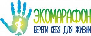 В Тольятти полным ходом идет ЭкоМарафон «Береги себя для жизни»
