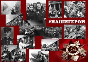 Присылайте нам фото тех, кто так дорог - кадры с фронта, фотокарточки времен Великой Отечественной войны.