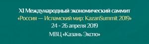 Участие в торгово-экономической миссии могут принять субъекты малого и среднего предпринимательства Самары и Самарской области.