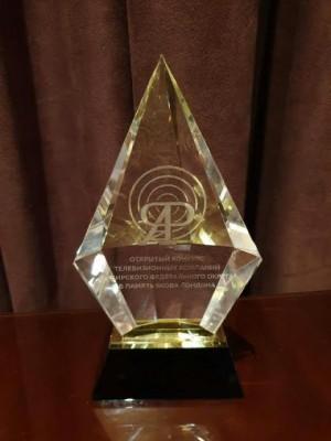 Церемония награждения лауреатов прошла 13 апреля 2019 года в Новосибирске.