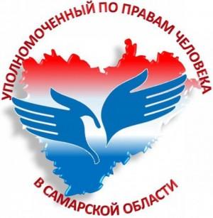 Уполномоченный по правам человека в Самарской области проведет целевой прием родственников осужденных