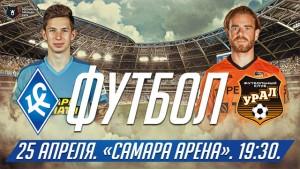Матч состоится 25 апреля на стадионе