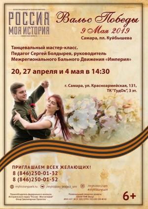 Мультимедийный парк «Россия – Моя история» приглашает всех на бесплатные мастер-классы в рамках подготовки к Всероссийскому «Вальсу Победы»!