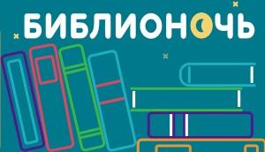 На площадках городских библиотек пройдут творческие мастер-классы, концертные программы, интерактивные литературные игры, поэтические спектакли и многое другое.