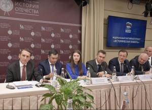 В Москве губернатор Самарской области Дмитрий Азаров принял участие в заседании общественного совета проекта «Историческая память».