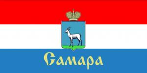 Самарцам разрешат поднимать флаг города во время семейных торжеств Сейчас это запрещено.