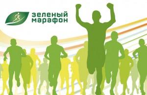 Стартовало голосование за социальные акции на «Зелёном Марафоне»