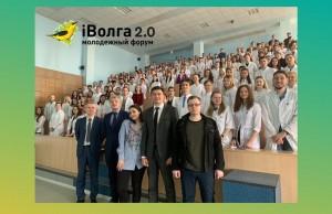 В Самарском государственном медицинском университете состоялась первая встреча дирекции Молодежного форума ПФО «iВолга 2.0» со студентами.