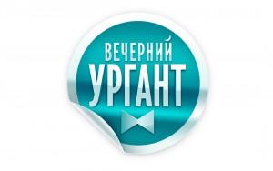 Во время программы ведущий Иван Ургант сделал Савину предложение.