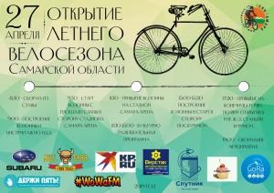 ВелоСамара приглашает на открытие ЛЕТНЕГО велосезона Самарской области 2019