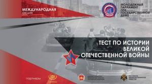 Основные задачи тестирования – популяризация военного и гражданского подвига, ведущей роли советского народа в победе над фашизмом, а также мотивация к изучению истории.