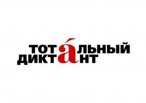Церемония награждения отличников Тотального диктанта – 2019 пройдет в Самаре