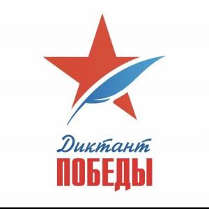 Завершен подбор площадок для проведения 7 мая всероссийского «Диктанта Победы»