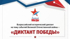 В Самарском политехе пройдет «Диктант Победы»