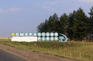 Главу Сызранского района на этот раз выберут в открытую