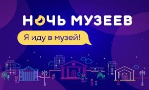В 2019 году всероссийская акция «Ночь музеев» пройдет 18 мая. В этот день музеи, картинные галереи и другие культурные учреждения будут работать в вечернее и ночное время.