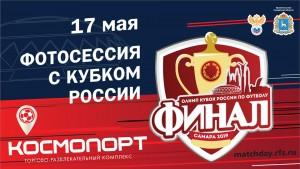 Кубок России привезут в ТРК Космопорт в Самаре