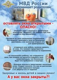 Самарцев предупреждают об опасности открытых окон для детей