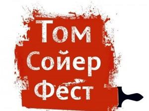 В Самаре начнется пятый сезон «Том Сойер Феста»