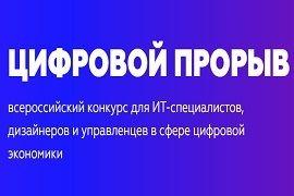 Главная цель проекта – найти новые кадры для цифровой экономики по всей России.