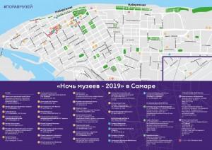 Более 30 музейных площадок в Самаре присоединятся к федеральной акции «Ночь музеев».