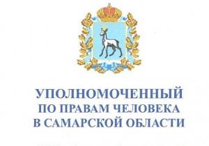 Представители Уполномоченного по правам человека в Самарской области проведут целевой прием граждан